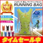 ランニングバッグ ハイドレーションバッグ 給水袋つき リュック メンズ レディース 軽量 アウトドア サイクリングバッグ 大容量 ジョギング 旅行 登山