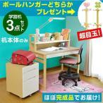 ショッピング学習机 レビューで1年補償 学習机 勉強机 学習デスク まなぶ2(机のみ+デスクカーペットプレゼント)(DTS-315)-ART 学習椅子