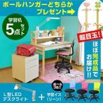 Baby, Kids, Maternity - レビューで1年補償 学習机 勉強机 学習デスク まなぶ2(L型LEDデスクライト+学習椅子リーン+ポールハンガープレゼント付き)(DTS-315)-ART