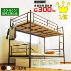 耐荷重 300kg 二段ベッド パイプ2段ベッド ムーン2-ART  送料無料 耐震  社宅 寮 社員 安い 激安