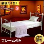 アイアンベッド 姫系ベッド シングルベッド エレガンス(フレームのみ 87924)-ART ベッド 金属製 アイアン パイプ