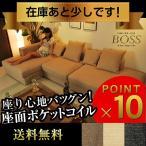 高級ソファー ボス BOSS(DS13129)-ART カウチソファー