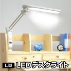 レビューで1年補償 デスクライト LED L型LEDデスクライト-ART 子供 おしゃれ クランプ デスクライト 学習机 照明