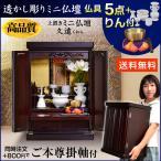 仏壇 ミニ仏壇 小型仏壇 メモリアル 久遠(仏具5点付) 上置き 仏具セット ロウソク立て 花瓶 香炉 仏器 茶湯器