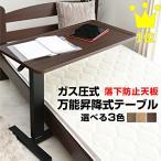 サイドテーブル ムーブアップ -ART オーバーテーブル介護ベッド 電動ベッド リフティングテーブル