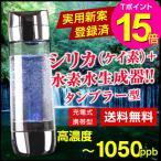 水素水生成器アクアシリオン(タンブラー)-ART 水素水 高濃度 ボトル 健康活性酸素お湯早い急速携帯持ち運び シリカ ケイ素