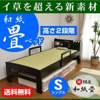 ベッド 畳ベッド和-ART LED照明 畳付き 宮棚付き 手すり付き 収納 タタミ たたみ シングル ベッド 腰掛けるのにも丁度いい畳ベッド