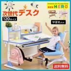 ショッピング学習机 学習机 勉強机 学習デスク ヒーロー100(アリス)-ART(デスクマット付)