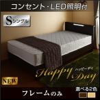 ベッド ベット シングル シングルベッド ハッピーディ (フレームのみ) すのこベッド ベットのみ ベッド シングル フレーム
