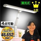 メーカー1年補償 デスクライト 学習机 LED 目に優しい T型LEDデスクライト-ART 子供 おしゃれ クランプ 無段階調光付き