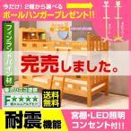 二段ベッド 2段ベッド 宮付き アリエス3 (モニカ-MONICA- HR-053/ポールハンガープレゼント)-ART 宮付き LED照明付き 耐震 すのこ 子供部屋 木製 安全