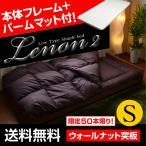 ローベッド ロ-タイプベッド ベット すのこベッド すのこベット シングルベッド レノン2-ART(パームマット付き)