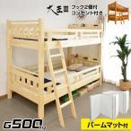 耐荷重500kg レビューで1年補償 二段ベッド 2段ベッド 宮付き 大臣3(パームマット付き)コンセント付き-ART 耐震コンセント付き 子供部屋木製