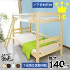 レビューで1年補償 二段ベッド ロータイプ コンパクト 2段ベッド 激安.com(本体のみ)-ART スリム シンプル
