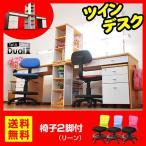 ショッピング学習机 学習机 勉強机 ツインデスク 学習デスク デュアル2 (TDVG-120)-ART (学習椅子(リーン)付き)
