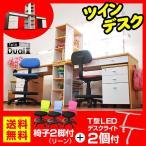 ショッピング机 学習机 勉強机 ツインデスク 学習デスク デュアル2 (TDVG-120)-ART (T型LEDデスクライト+学習椅子(リーン)付き)