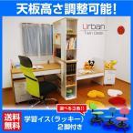 ショッピング学習机 学習机 勉強机 ツインデスク 学習デスク アーバン (TDV-505)-ART (学習椅子付)