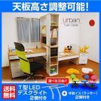 ショッピング学習机 学習机 勉強机 ツインデスク 学習デスク アーバン (TDV-505)-ART (T型LEDデスクライト+学習椅子付)