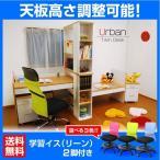 ショッピング学習机 学習机 勉強机 ツインデスク 学習デスク アーバン (TDV-505)-ART (学習椅子(リーン)付き)