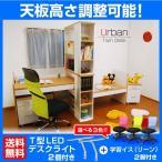 ショッピング学習机 学習机 勉強机 ツインデスク 学習デスク アーバン (TDV-505)-ART (T型LEDデスクライト+学習椅子(リーン)付き)