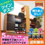 ショッピング学習机 学習机 勉強机 ツインデスク 学習デスク ルフィー (RUFFY)-ART (L型LEDデスクライト+学習椅子付)