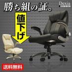 パソコンチェア オフィスチェア ロッキングチェア デクシア(BT-2353)-ART オフィスチェアー