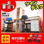 ショッピング机 学習机 勉強机 ツインデスク 学習デスク デュアル2 (TDVG-120)-ART (学習椅子ラッキー付)
