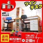 ショッピング学習机 学習机 勉強机 ツインデスク 学習デスク デュアル2 (TDVG-120)-ART (学習椅子+T型LEDデスクライト付)