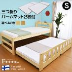 親子ベッド ツインズ-ART(パームマット付き) コンセント付き スライド収納式 二段ベッド 2段ベッド 木製ベッド 子供用ベッド