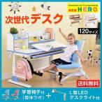 学習机 勉強机 NEWヒーロー120(学習椅子整体ラボ+L型デスクライト付き)-ART 幅120cm シンプル 角度 調整 高さ調整 姿勢 背筋 上棚 120