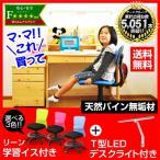 ショッピング学習机 学習机 勉強机 学習デスク ヒット 3点セット(T型LEDデスクライト+学習椅子(リーン))-KW-733-ART 2015