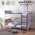二段ベッド 2段ベッド 宮付き フィアット3  コンセント・LED照明付(本体のみ)-ART 耐荷重500kg  寮 下宿 社員 社宅 耐震 子供部屋木製安全すのこ