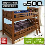 二段ベッド 2段ベッド 宮付き コンセント・LED照明付き プリウス5(本体のみ)-ART 木製 子供 すのこ シングル対応 ツイン 大人用 PRIUS ラッキーベッド