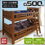 Baby, Kids, Maternity - 二段ベッド 2段ベッド 宮付き コンセント・LED照明付き プリウス5(本体のみ)-ART 木製 子供 すのこ シングル対応 ツイン 大人用 PRIUS ラッキーベッド
