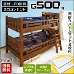 二段ベッド 2段ベッド 宮付き コンセント・ LED照明付き プリウス5(パームマット付き)-ART 木製 子供 すのこ シングル対応 ツイン 大人用 PRIUS