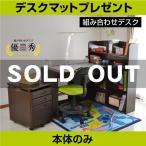 ショッピング学習机 レビューで1年補償 学習机 勉強机 学習デスク 優秀(机のみ+デスクマットプレゼント)-ART 学習椅子  組換え