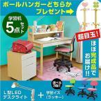 ショッピング学習机 学習机 勉強机 学習デスク まなぶ2(L型LEDデスクライト+学習椅子付き+デスクカーペットプレゼント)(DTS-315)-ART