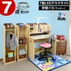 ショッピング学習机 学習机 勉強机 パーフェクト (T型LEDデスクライト+学習椅子付)-ART ハンガーラック 書棚 ワゴン デスク
