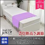 ベッド ベット シングル シングルベッド ジョーカー (フレームのみ) すのこベッド ベットのみ ベッド シングル フレーム