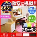 ショッピング学習机 学習机 勉強机 学習デスク ララ(L型LEDデスクライト+学習椅子(リーン)付き)(DK203)-ART