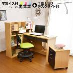 ショッピング学習机 学習机 勉強机 学習デスク ルル(T型LEDデスクライト+学習椅子(リーン)付き)-ARTくみかえ式 収納沢山