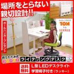 ショッピング学習机 学習机 勉強机 学習デスク ライティングデスク トムサマー(L型LEDデスクライト+学習椅子+ポールハンガープレゼント) -ART