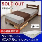 雅虎商城 - ベッド ベット シングル マットレス付き すのこベッド シングルベッド 超激安ベッド(HRO159)-ART ボンネルコイルマットレス付