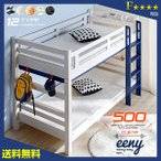 耐荷重300kg 二段ベッド 2段ベッド 宮付き イーニー(本体のみ) コンセント付き 木製ベッド 子供用ベッド 子供ベッド