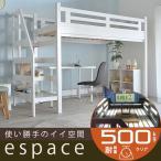 ショッピングロフトベッド 耐荷重500kg 送料無料 エコ塗装 LED照明付き 宮棚付き 階段付き ロフトベッド エスパス