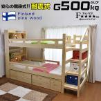 二段ベッド 2段ベッド (収納 収�..