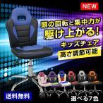 学習椅子 レーサータイプチェア 学習チェア 学習いす  学習机 勉強机 sp001 単品