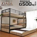 耐荷重500kg 収納式 3段ベッド 三段ベッド ガイア-GAIA-ART(本体のみ)アイアン 大人用 耐震 コンパクト ベット ベッド 寮 社宅