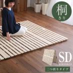 ショッピングすのこ すのこベッド 2つ折り式 桐仕様(セミダブル)【Coh-ソーン-】 ベッド 折りたたみ 折り畳み すのこベッド 桐 すのこ 二つ折り 木製 湿気