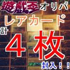 リニューアル遊戯王 オリジナルパック レアカード計4枚封入 オリパ くじ